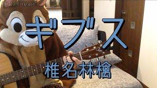 「椎名林檎」さんの「ギブス」を弾き語り用にギター演奏したコード付き...