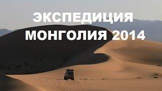 Монголия Экспедиция Трейлер