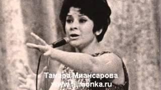 Тамара МИАНСАРОВА  - Забудь