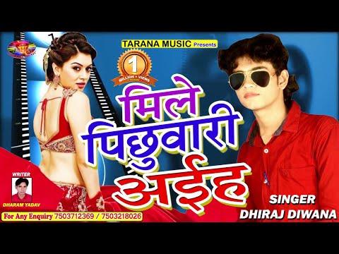 2018 भोजपुरी गाना-हॉट भोजपुरी गाना-मिले पिछुवारी अईह-Dhiraj Diwana-Dj  Remix New Songs 2018 thumbnail