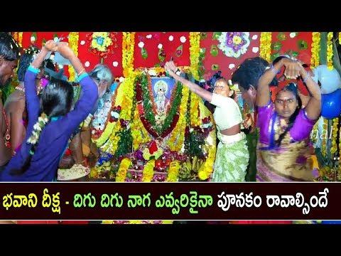 భవాని దీక్ష - దిగు దిగు నాగ ఎవ్వరికైనా పూనకం రావాల్సిందే   Bhavani Pooja  Vijayawada Kanaka Durga