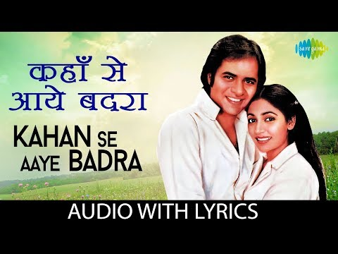 kaha se aaye badarva bairi lyrics