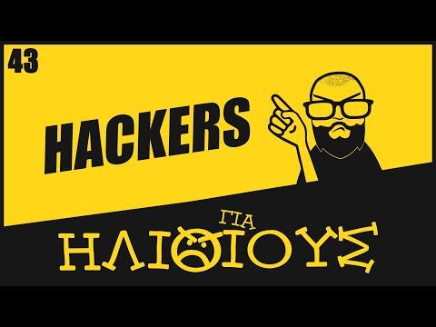 Γιατί η Ταινία Hackers (1995) είναι ΓΙΑ ΗΛΙΘΙΟΥΣ!