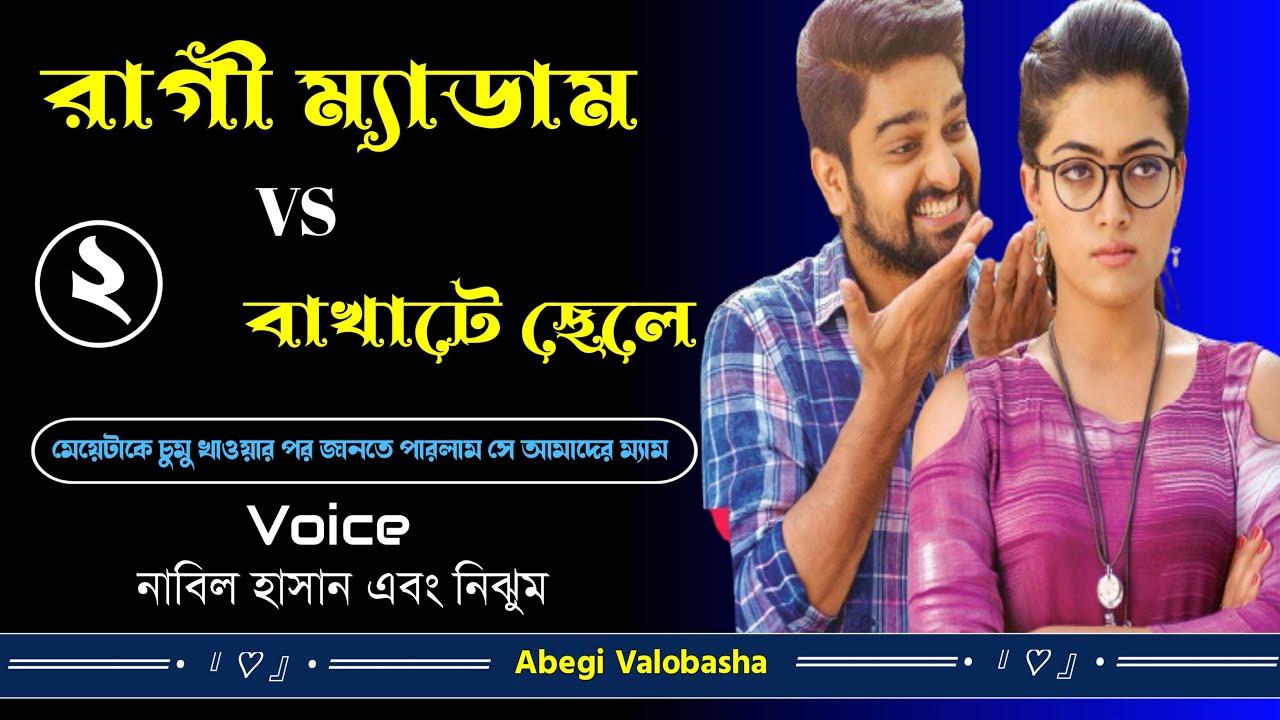 রাগী ম্যাডাম Vs বখাটে ছেলে | Part - 2 | Heart Touching Story | Abegi Valobasha