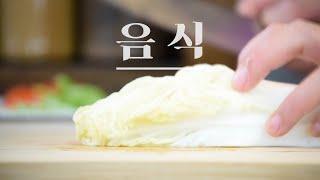 소아&유니 '음식'편 (한국과 중…