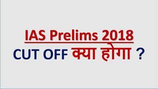 IAS Prelims 2018 Our Prediction = CUT OFF क्या होगा ?