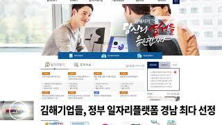 김해기업들, 정부 일자리플랫폼 경남 최다 선정/SDAT…