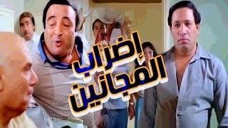 Edraab El Maganeen Movie - فيلم إضراب المجانين