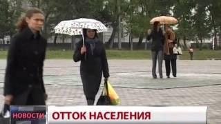 Новости.15000 человек покинули Хабаровский край