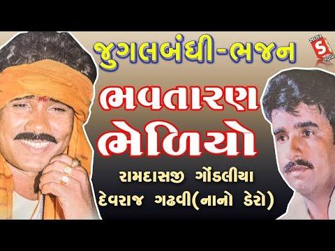 Ramdas Gondaliya - Devraj Gadhvi || Bhavtaran Bhediyo || Jugalbandhi - Bhajan || રામદાસ - દેવરાજ