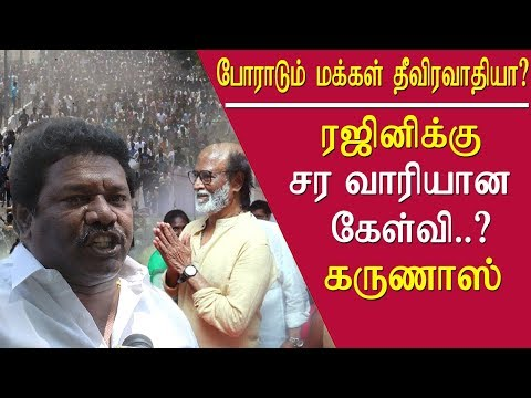 Rajini speech on sterlite protest thoothukudi karunas reaction tamil news live, tamil news, redpix