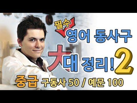 영어 동사구 대정리 (2편: 중급 구동사 50, 예문 100!)