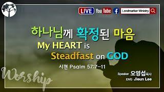 하나님께 확정된 마음   August 15th 2021   Sunday Live Worship   Landmarker Ministry