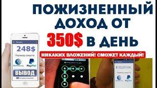 Способ заработка на пк. айфон и андроид в приложении Globus