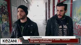 Ο Φάνης Τοψαχαλίδης μιλά για την ταινία