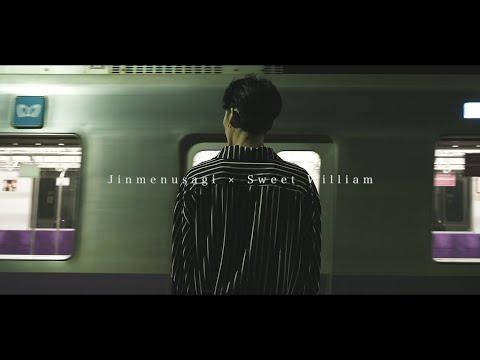 Sweet William & Jinmenusagi - so goo (Official Music Video)