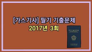 12시간 3회독! 100%합격!! [가스기사] 2017…