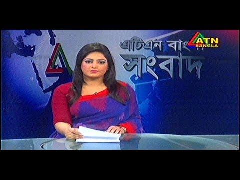 ATN BANGLA News 10 July 2017 Bangladesh Latest News Today News Update