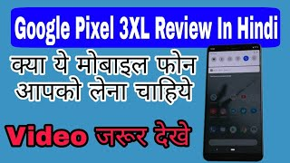 Google Pixel 3XL Review In Hindi 2018 | By Tech Vego