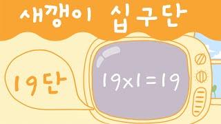 새깽이 십구단 19단 - 구구단송, 십구단송, 19단송