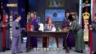 [1080P]20131221萬秀豬王--萬秀劇場--巡按大人