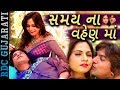 Vikram Thakor 2017 New Song Samay Na Vahen Ma Full Video Mamta Soni Gujarati Love Song 2017