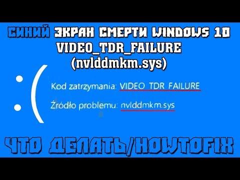 Blue Screen/Синий Экран Смерти Windows 10 - VIDEO_TDR_FAILURE (nvlddmkm.sys)