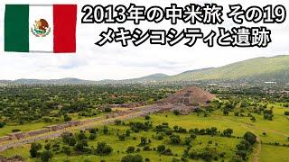 【ライブで旅の話】2013年の中米旅19 メキシコシティとテオティワカン遺跡