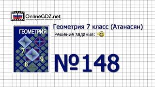 Задание № 148 — Геометрия 7 класс (Атанасян)