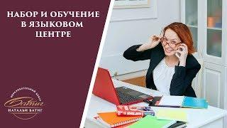 Набор и обучение сотрудников в языковом центре