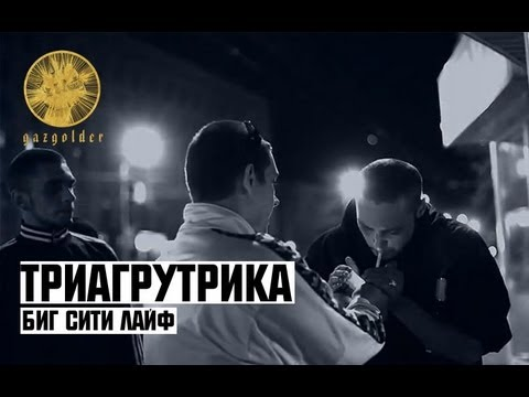 TGK – Big city life. Слушать Jamal TGK - Big City Life полная версия