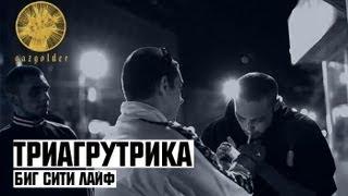 Download Триагрутрика - Биг Сити Лайф Mp3 and Videos