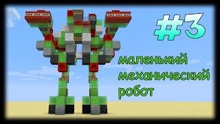 Самый Маленький Механический Боевой Робот В Майнкрафт! (Обзор Карты 3)