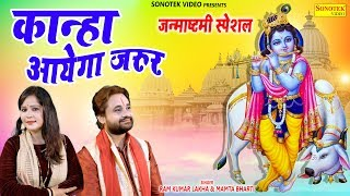 जन्माष्टमी स्पेशल कान्हा आयेंगे जरूर Kanha Aayenge Jarur Ram Kumar Lakkha Mamta Bharti