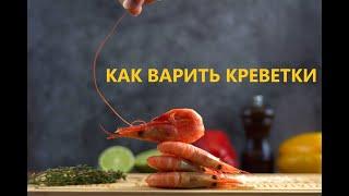 Как вкусно сварить креветки #Myseafood.ru