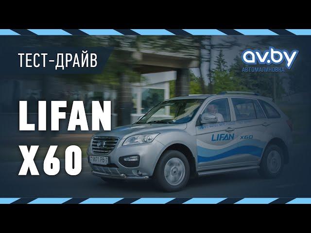 Lifan X60. Максимум функционала за минимум средств.