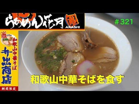 ラーメン花月嵐で井出商店の和歌山中華そばを食す #321