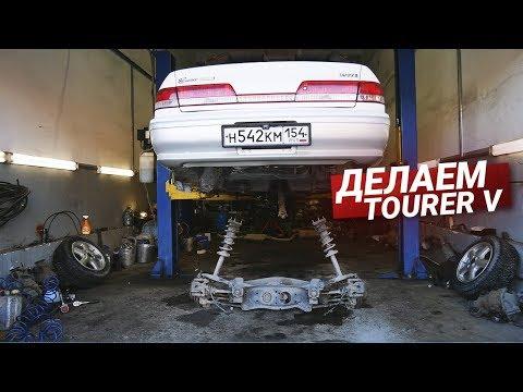 видео: TOURER V из Атмо! Тормоза, редуктор, ходовка на Тойота Марк 2!