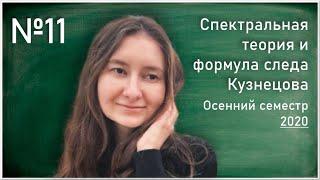 Лекция 11 О Г Балканова Спектральная теория и формула следа Кузнецова