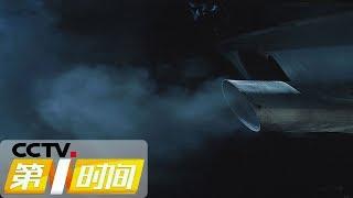 《第一时间》 20190605 2/2| CCTV财经