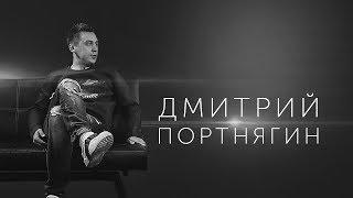 Дмитрий Портнягин. Трансформатор. Про Украину, Бизнес Молодость и сколько приносит блог.