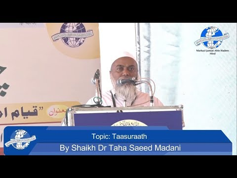 Must Watch || Short Message || Shaikh Taha Sayeed Madani || 34th All India Ahle Hadees Conf