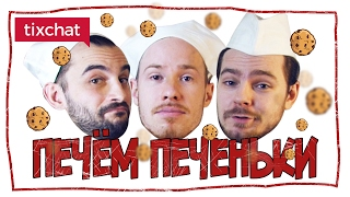 Печём печенье для поддержавших Tixchat!