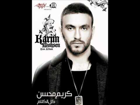 04.Karim Mohsen - Helm El Senin \ كريم محسن - حلم السنين
