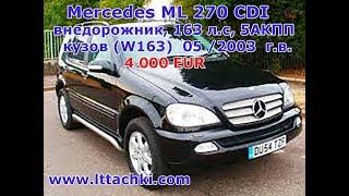 обзор Mercedes ML 270CDI (W163) ,внедорожник, 163 л.с, 5АКПП, 2003 г.в
