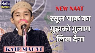 रसूल पाक़ का मुझको ग़ुलाम लिख देना | Mohammad kaif mauvi | New naat | Bakhra All India Mushaira 2019