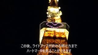 東京タワーのクリスマス・ライトダウンストーリー2016。 http://josei-h...