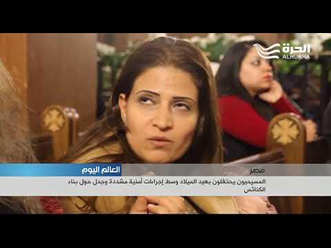 وسط إجراءات أمنية وجدل حول بناء الكنائس.. مسيحيو مصر يحتفلون بعيد الميلاد