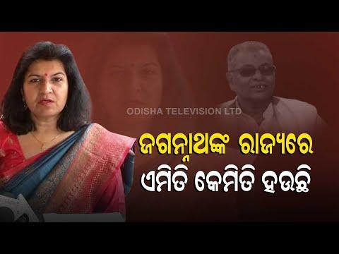 BJP Leader Murder In Mahanga   Reaction Of MP Aparajita Sarangi