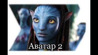 Аватар 2: начались съёмки сиквелов